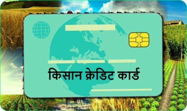 किसान क्रेडिट कार्ड पर लगने वाला व्याज