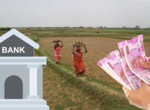 बैंक खाते में आने लगेगा कर्ज माफी का पैसा