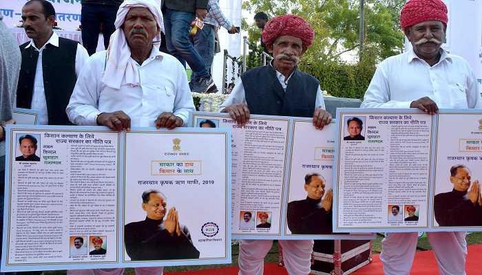 कृषक ऋण माफी योजना 2019 राजस्थान