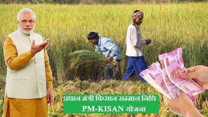 प्रधानमंत्री किसान सम्मान निधि pm kisan योजना