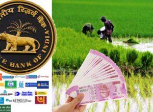 रिज़र्व बैंक ने किसानों के लिए बढाई लोन की लिमिट