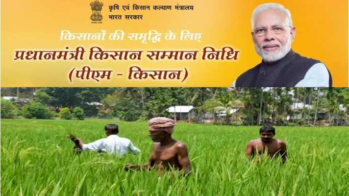 आज किसानों के बैंक खातों में पहुंचेगी 2000 रुपए की पहली किश्त