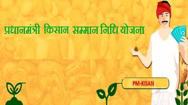 kisan samman nidhi list of rejected form of farmers
