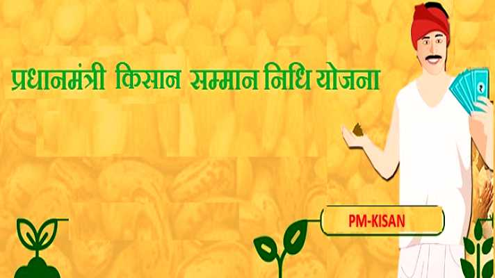 kisan samman nidhi list of rejected form of farmers