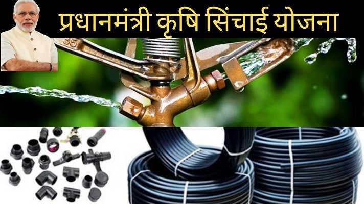 pradhanmantri krishi sinchai yojna drip and sprinkler subsidy