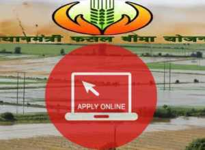 how to apply pradhanmantri fasal bima yojna online