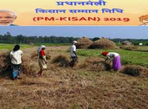pm kisan yojna chhattisgarh and UP