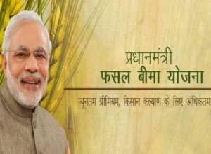 Pradhan Mantri Fasal Bima company list jila