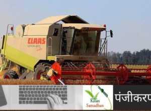 combine harvester anudan MP panjiyan