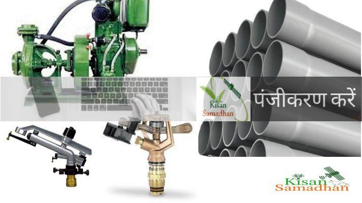 diesel pump pipe line set anudan aavedan