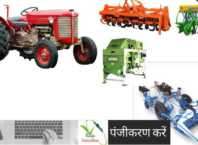 krishi yantro par subsidy hetu aavedan