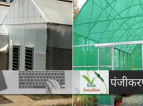 poly house green house shed net house flower farming subsidy panjiyan