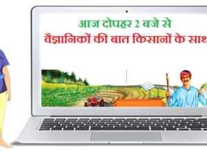 Watch Live kisano ki baat vagyaniko ke sath for agriculture information