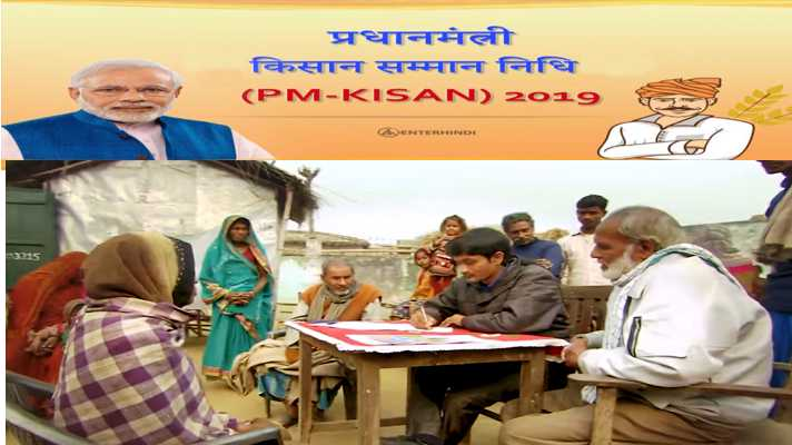 pradhan mantri kisan samman nidhi ka paisa nahi aaya to yah karya karen