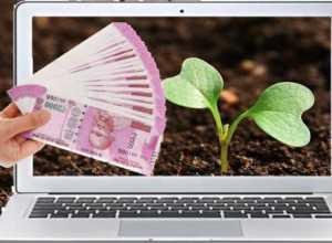 kheti ke liye online loan