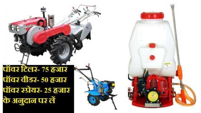 power tiller power weeder and power sprayer anudan mp