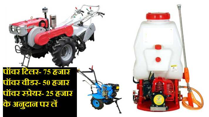 power tiller power weeder and power sprayer anudan mp