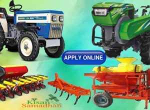 tractor seed drill krishi yantra anudan par lene ke liye aavedan karen