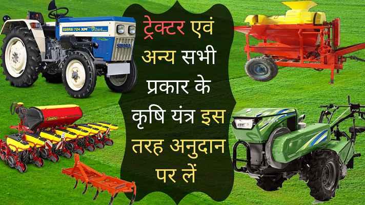 tractor avam krishi yantra anudan aavedan mp