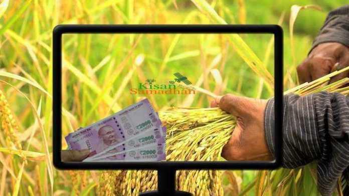 crop loan online raj
