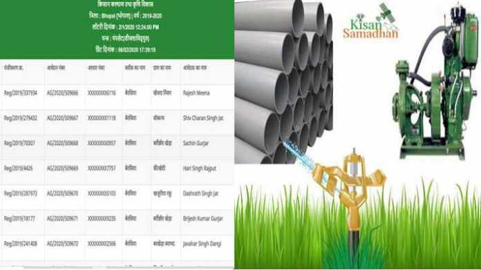 electric diesel pupm pipeline sprinkler set kisan list