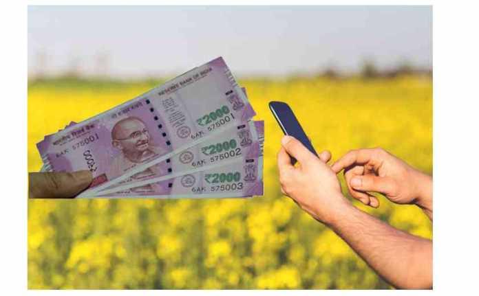 kisan online fasal loan raj