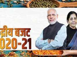 pm aasha yojna budget 2020