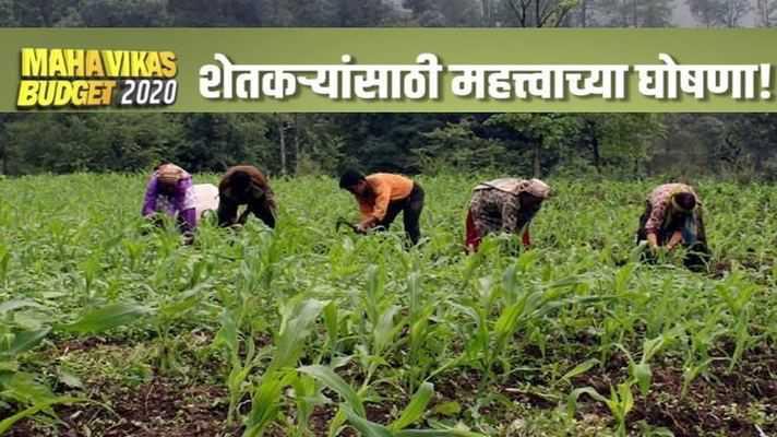 बड़ी खबर: किसानों को मिलेगी 2 लाख रुपये की ऋण माफी एवं 50,000 रुपये