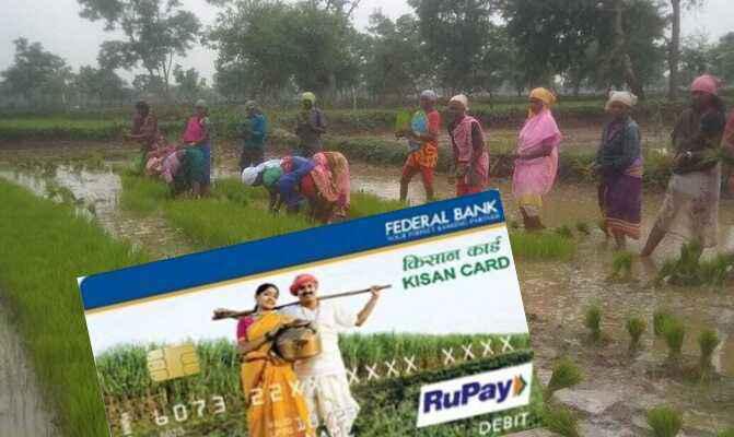 kisan credit card ke tahat loan