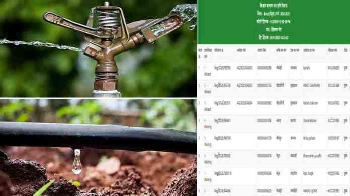 sprinkler set drip system subsidy list