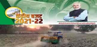 Agriculture Budget 2021-22