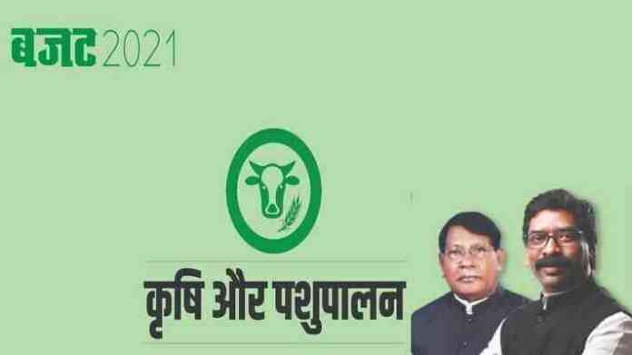 jharkhand agriculture budget 2021