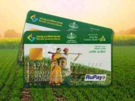 kisan credit card last date