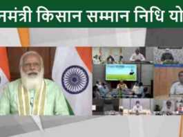 pm kisan 8th installment