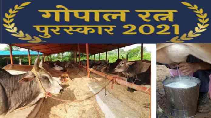 gopal ratna awards 2021