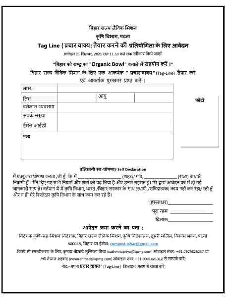 jaivik mission application form